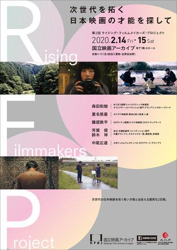 『第2回 Rising Filmmakers Project 次世代を拓く日本映画の才能を探して』チラシビジュアル