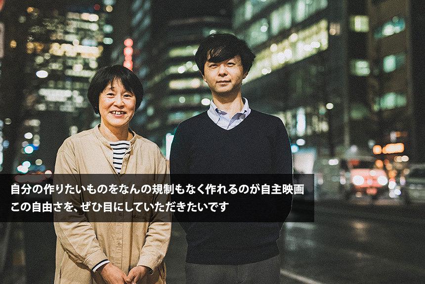 国立映画アーカイブで見る、日本の自主映画の現在