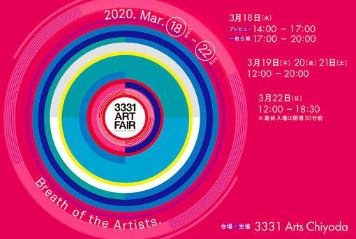 2020年3月18日(水)~3月22日(日)開催『3331 ART FAIR 2020』 会場:3331 Arts Chiyoda ※最新の実施情報については、ウェブサイトをご確認ください