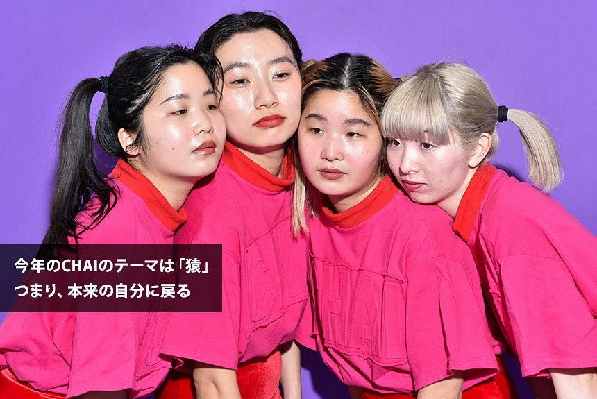 CHAI、学生時代を振り返る。軽音部時代を語り、日本の就活を斬る