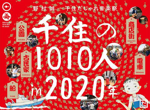 """『千住だじゃれ音楽祭 """"千住の1010人 in 2020年""""』キービジュアル。中心には、だじゃれの「だ」が。"""