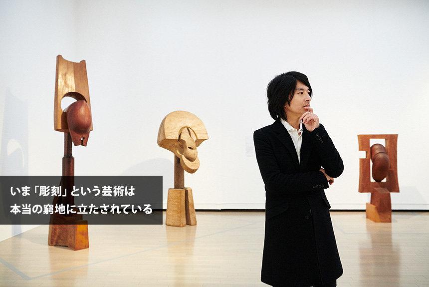 小谷元彦が紐解くかたちの芸術。澄川喜一の時代と現代彫刻の課題