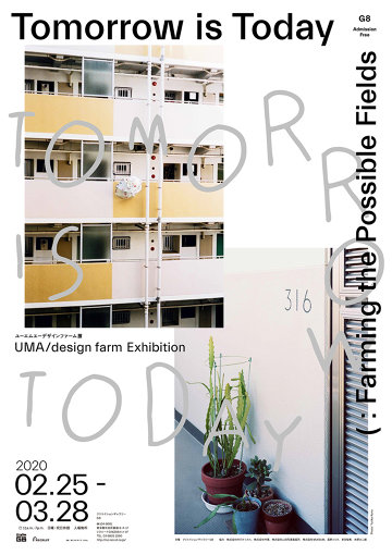 『UMA / design farm展 Tomorrow is Today: Farming the Possible Fields』ポスタービジュアル