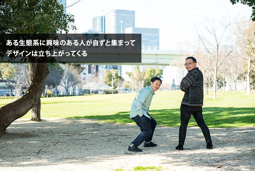 原田祐馬×服部滋樹のデザイン流儀 「公共性」と「工共性」