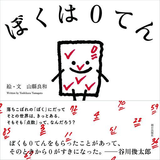 『ぼくは0てん』(絵・文 山縣良和)表紙