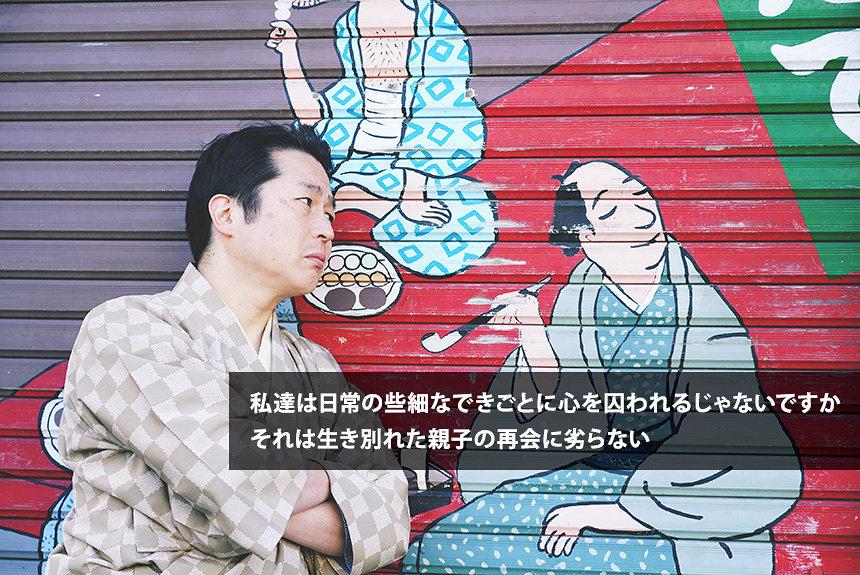 浪曲師・玉川太福の話芸「日常は生き別れ親子の再会に劣らない」
