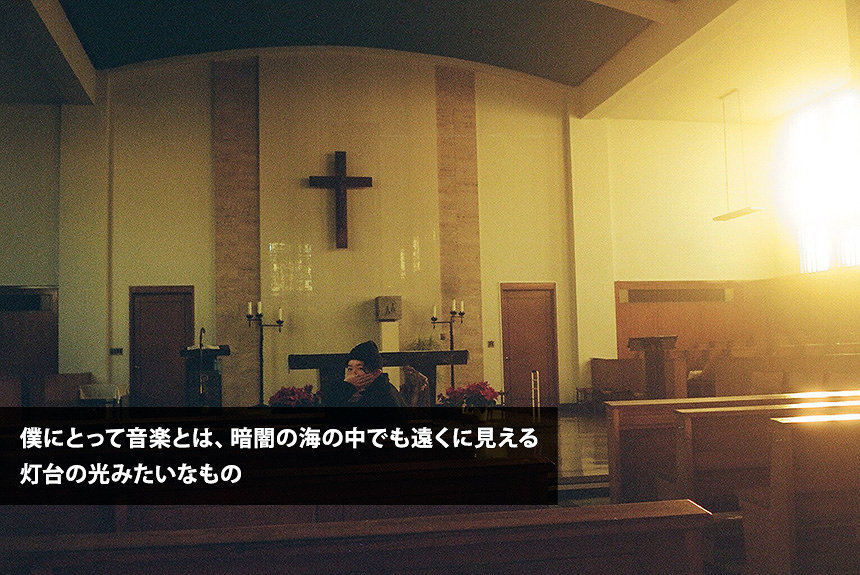 haruka nakamuraが語る、音楽とは灯台の光 日々の生活に慈しみを