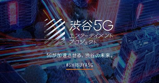 「渋谷5Gエンターテイメントプロジェクト」