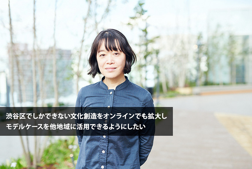 なぜ渋谷は変われたのか? 未来の課題を解決する、未来デザイン思考