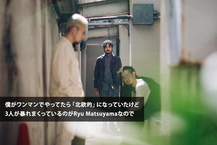 Ryu Matsuyamaが向き合う、ポップ / オルタナティブ、国籍の境界線