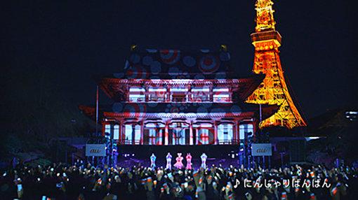 増上寺でのライブイベント auテレビCM『FULL CONTROL / REAL』篇より