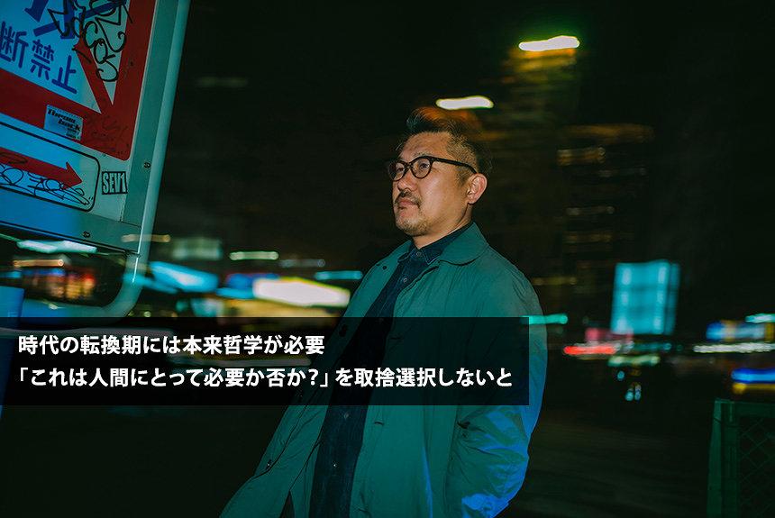 齋藤精一が語るテック屋の危機感「技術の時代こそ哲学を」