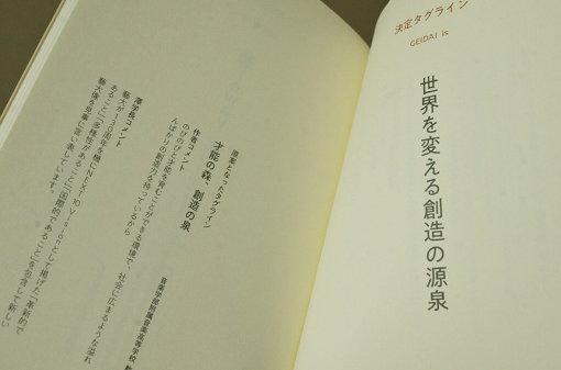藝大タグライン冊子『GEIDAI is ○○』