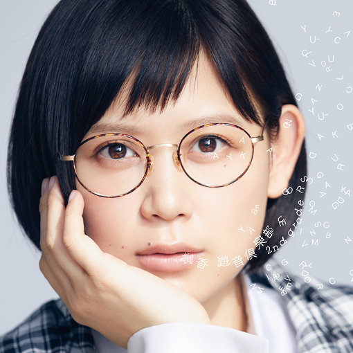 絢香『遊音倶楽部~2nd grade~』(CD+DVD)ジャケット