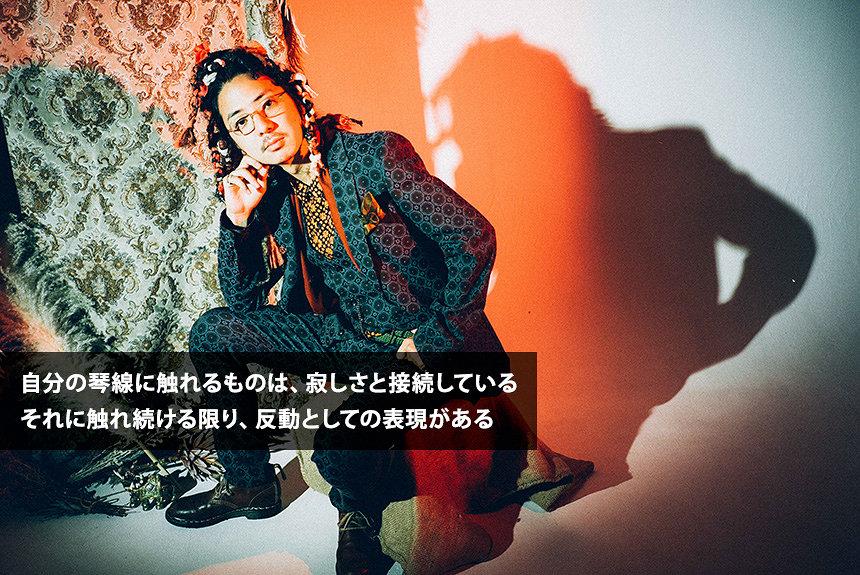 小西遼ソロプロジェクト・象眠舎が探求する、人間が変容する感動