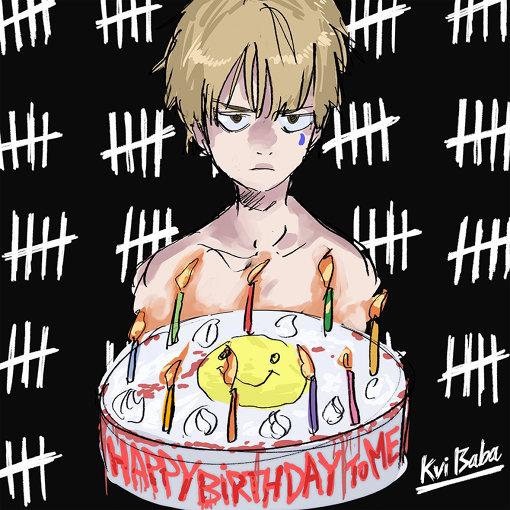 Kvi Baba『Happy Birthday to Me』ジャケット写真