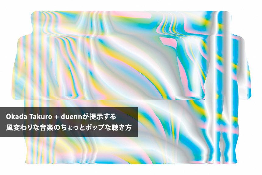 岡田拓郎とduennのエンタメ化に抗う音楽精神 その社会的機能は?