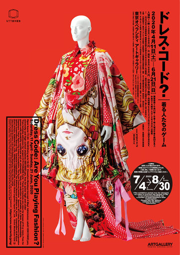 東京オペラシティ アートギャラリー『ドレス・コード? ―着る人たちのゲーム』2020年7月4日~8月30日開催