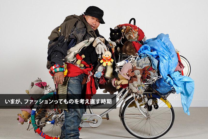 都築響一が語る、日本のファッションの面白さ、本当のかっこよさ