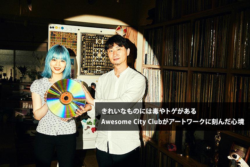 Awesome City Clubと木村豊が語る、音が鳴るジャケットの作り方