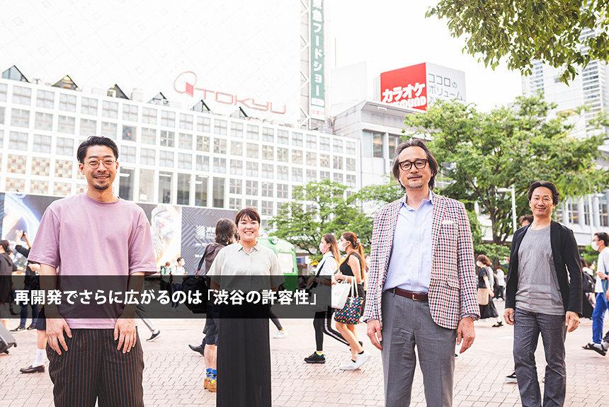 東急×パルコ対談 再開発やコロナ後、次世代の渋谷を考える