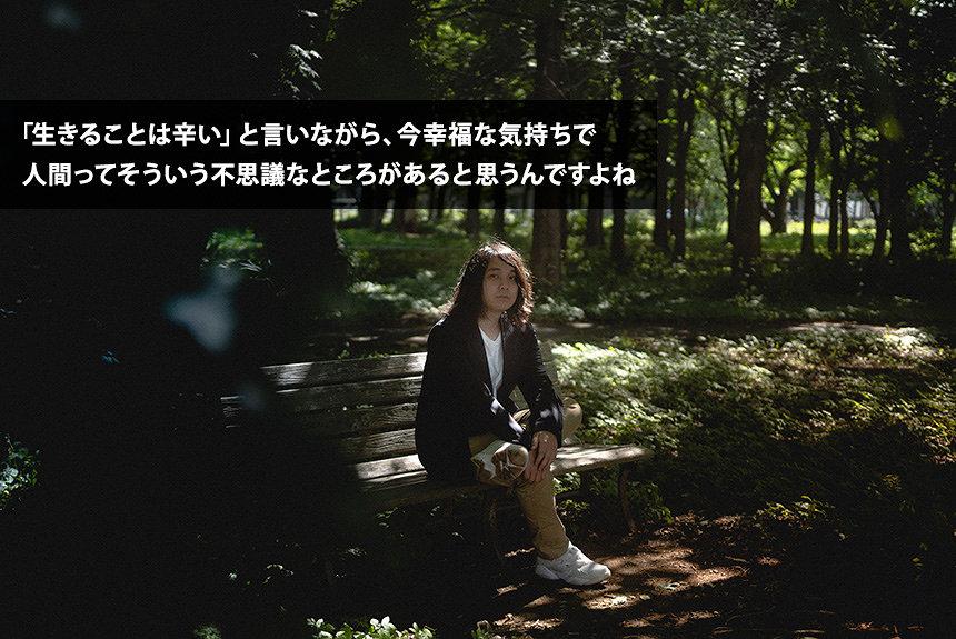 BBHF尾崎雄貴の幸せだけど幸せじゃない今。それでも人生は続く