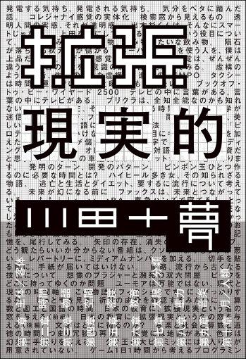 川田十夢著『拡張的現実的』
