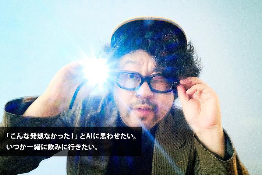 川田十夢が、技術主導ではなく「こう在りたい」から考える未来