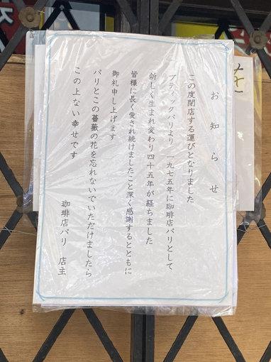 コムアイさんが撮影した「Paris COFFEE」閉店を知らせる張り紙