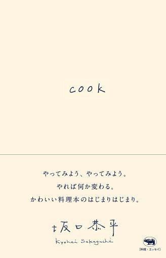 坂口恭平『COOK』晶文社