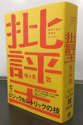 8月に刊行された佐々木敦の新著『批評王——終わりなき思考のレッスン』(工作舎)