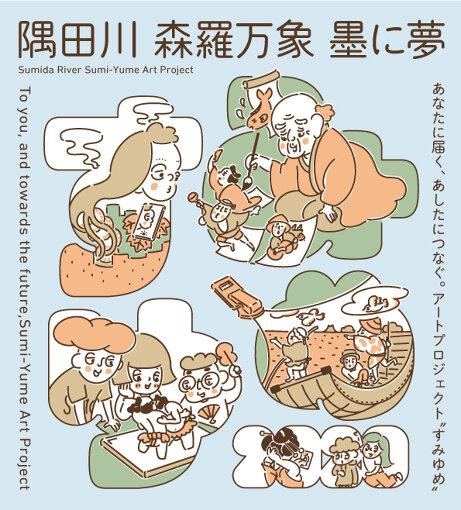 2020年8月9日(日)~2021年2月7日(日)『隅田川 森羅万象 墨に夢』