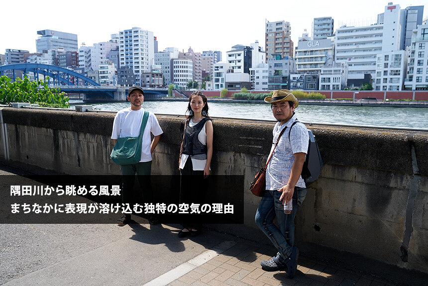 暮らしと仕事と遊びとアート。すべてを越えて繋がる東東京の生活