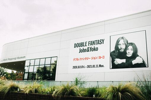 『DOUBLE FANTASY – John & Yoko』は、2020年10月9日(金)~2021年1月11日(月・祝)の期間でソニーミュージック六本木ミュージアムにて開催されている