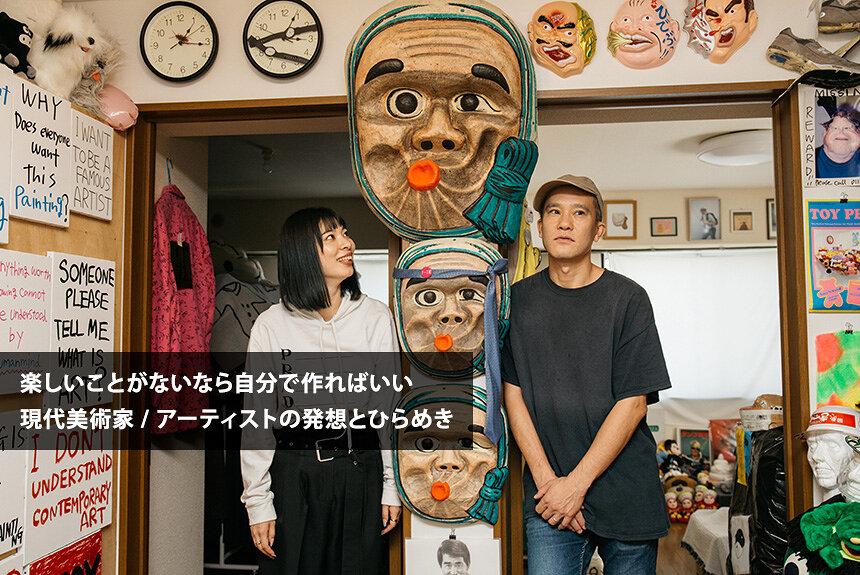 加賀美健ととんだ林蘭による創作企画。2人に学ぶ「ひらめき方」