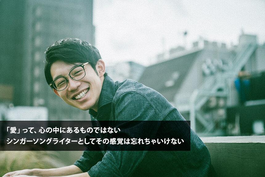 川崎鷹也が語る、世間に見つかるまでの葛藤と、根底にある「愛」