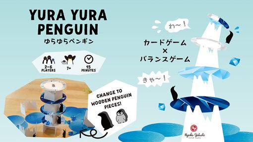 カードゲームとバランスゲームを組み合わせたアナログゲーム『Yura Yura Penguin』。デザイナーのヤブウチリョウコさんが2人の子供の育児をしながら、初めて世界に向けて立ち上げたプロジェクト