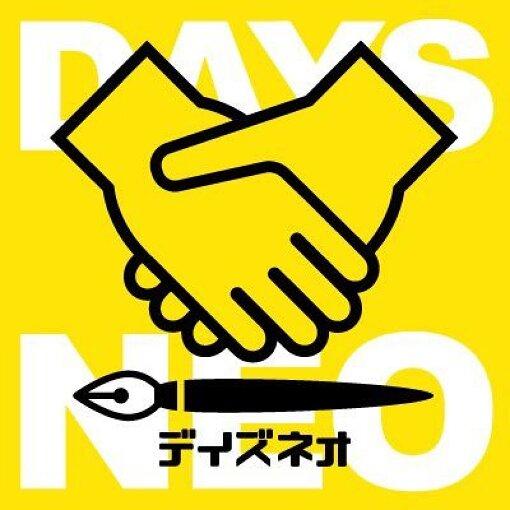 『DAYS NEO -デイズネオ-』講談社の担当編集者を逆指名できる漫画投稿サイト