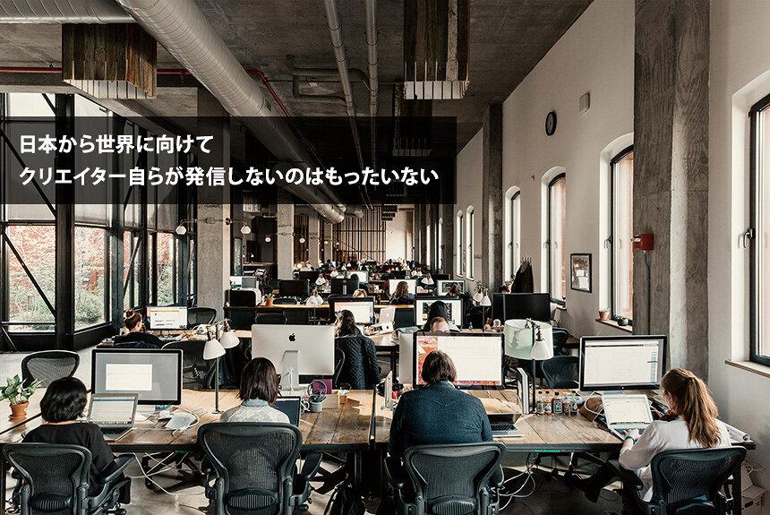 Kickstarter×講談社 世界へ発信すべき日本のクリエイティビティー