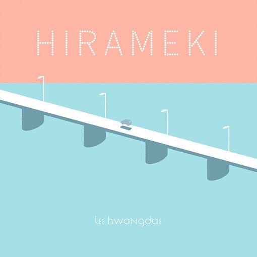 リ・ファンデ『HIRAMEKI』