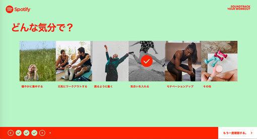 『Soundtrack Your Workout』では、ワークアウトの気分も選択できる。三原は迷わずに「踊るように動く」を選択した。