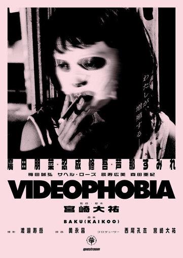 あらすじ:東京で女優になるという夢に破れ、故郷である大阪のコリアンタウンに帰った29歳の愛。夢を諦めきれずに演技のワークショップに通っている愛が、クラブで出会った男と一晩限りの関係を持ち、その数日後に夜の情事を撮影したと思われる動画がネット上に流出していることに気づく。<br>『VIDEOPHOBIA』ビジュアル ©「VIDEOPHOBIA」製作委員会