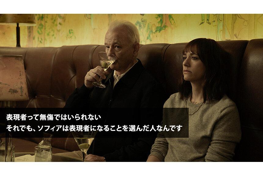 山崎まどかが解説 ソフィア・コッポラの新作に見る「脱少女宣言」
