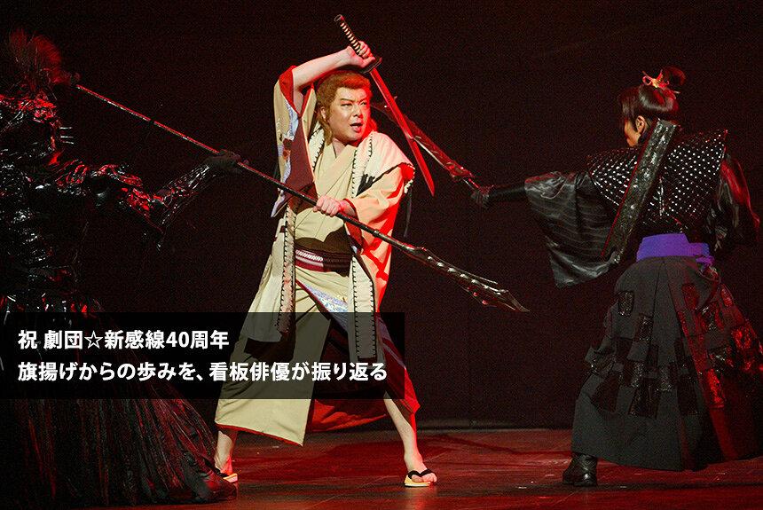 古田新太が振返る劇団☆新感線40年 演劇界に吹かせたエンタメの風