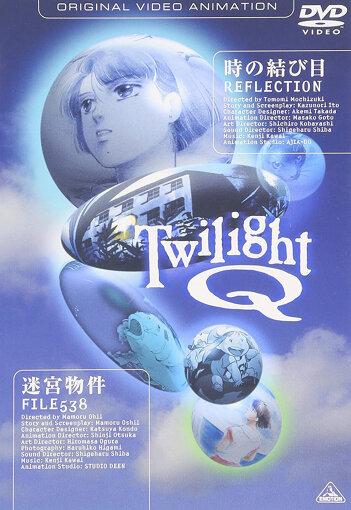 『トワイライトQ』DVD