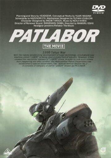 『機動警察パトレイバー the Movie』DVD