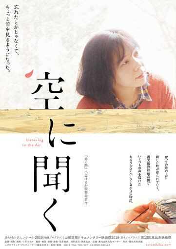 東日本大震災の後、約3年半にわたり「陸前高田災害FM」のパーソナリティーを務めた阿部裕美さん。地域の人びとの記憶や思いに寄り添い、いくつもの声をラジオを通じて届ける日々を、カメラは親密な距離で記録した。<br>映画『空に聞く』ポスター