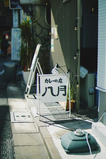 下北沢にある曽我部恵一がオーナーを務める「カレーの店・八月」