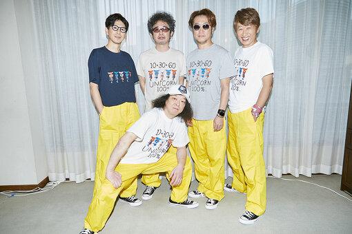 """ユニコーン<br>1986年に広島で結成。翌1987年にメジャーデビュー。1989年のアルバム『服部』でABEDONが正式加入してからは、全員が楽曲制作に携わりボーカルも取るようになる。また、担当以外の様々な楽器も使いこなすフレキシブルなスタイルで、独自の路線を突き進む。""""大迷惑""""""""働く男""""""""雪が降る町""""""""すばらしい日々""""など、名作と呼ばれつつもイマイチ売上に繋がらなかった数々の曲を残して1993年9月に解散。解散後は、バンドやソロでそれぞれが活動していたが、2009年年始に突如、再始動を発表。シングル""""WAO!""""で鮮烈な復活を果たし、名作アルバム『シャンブル』を発表、大成功をおさめた。その後も、アルバムリリースや全国ツアーなど、コンスタントに活動。ライブでは、圧巻のステージを見せたかと思えば、独特の寸劇が始まったりするなど、個性豊かな5人の異才達からなる、日本を代表する唯一無二のロックバンドである。"""