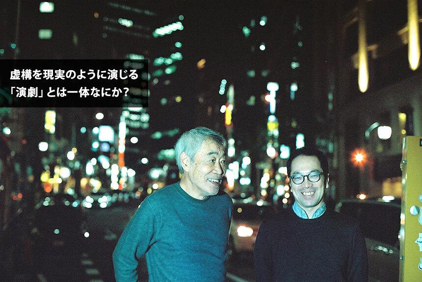 柄本明×松井周 「わかる」より「わからない」ほうがずっといい